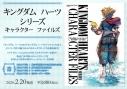 【ビジュアルファンブック】キングダムハーツ シリーズ キャラクターファイルズの画像