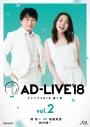 【Blu-ray】舞台 AD-LIVE 2018 第2巻 関智一×福圓美里×鈴村健一 通常版の画像
