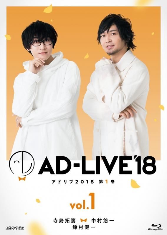 【Blu-ray】舞台 AD-LIVE 2018 第1巻 寺島拓篤×中村悠一×鈴村健一 アニメイト限定セット