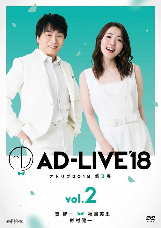 【DVD】舞台 AD-LIVE 2018 第2巻 関智一×福圓美里×鈴村健一 アニメイト限定セット