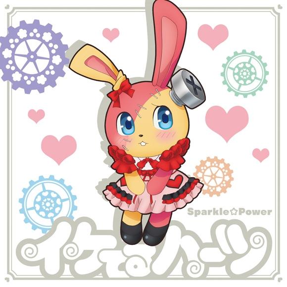 【主題歌】TV ぱすてるメモリーズ ED「Sparkle☆Power」/イケてるハーツ アニメコラボ盤