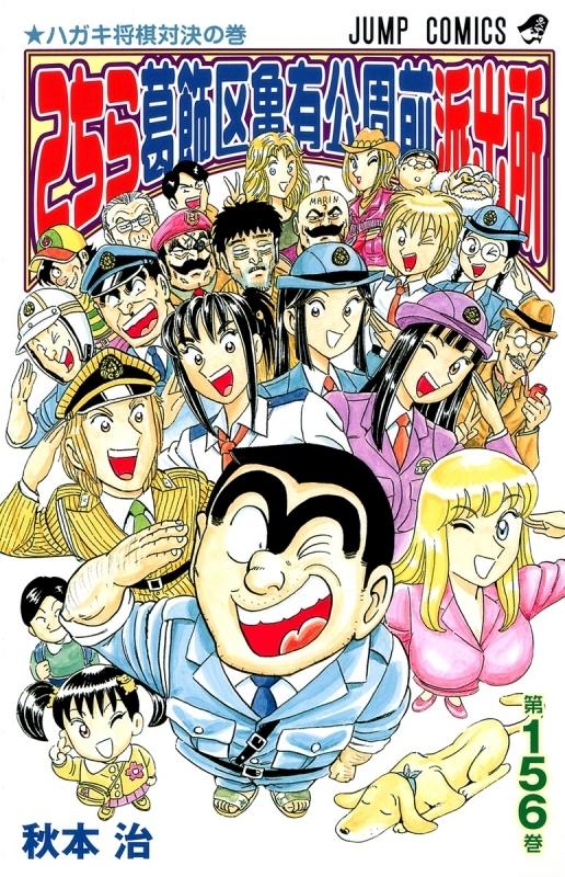 【コミック】こちら葛飾区亀有公園前派出所(156)