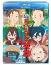 【Blu-ray】映画 ちいさな英雄-カニとタマゴと透明人間-の画像