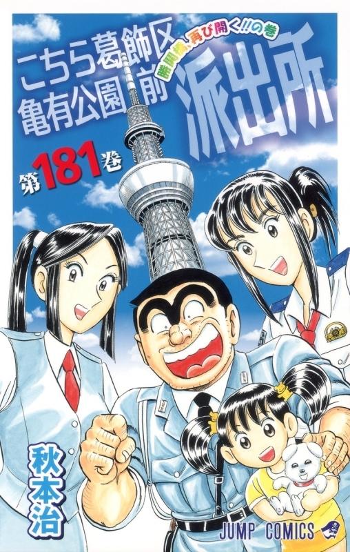 【コミック】こちら葛飾区亀有公園前派出所(181)