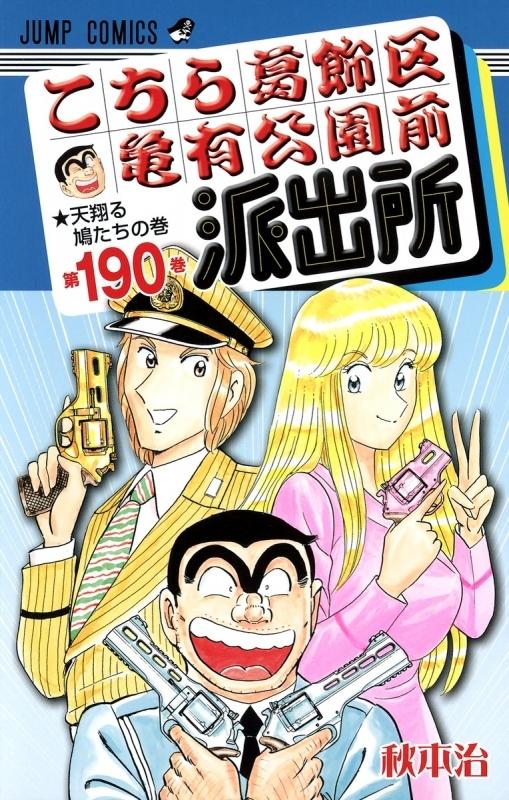 【コミック】こちら葛飾区亀有公園前派出所(190)