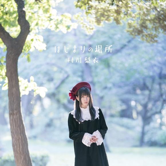 【主題歌】TV ピアノの森 第2シリーズ ED「はじまりの場所」/村川梨衣 初回限定盤