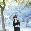 【主題歌】TV ピアノの森 第2シリーズ ED「はじまりの場所」/村川梨衣 初回限定盤の画像