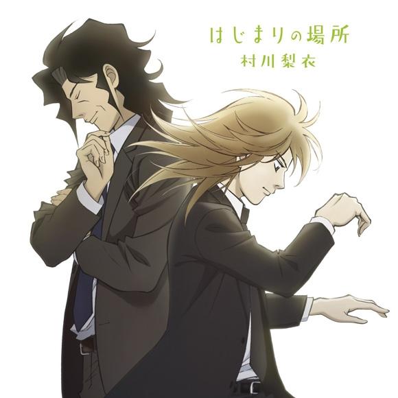 【主題歌】TV ピアノの森 第2シリーズ ED「はじまりの場所」/村川梨衣 通常盤