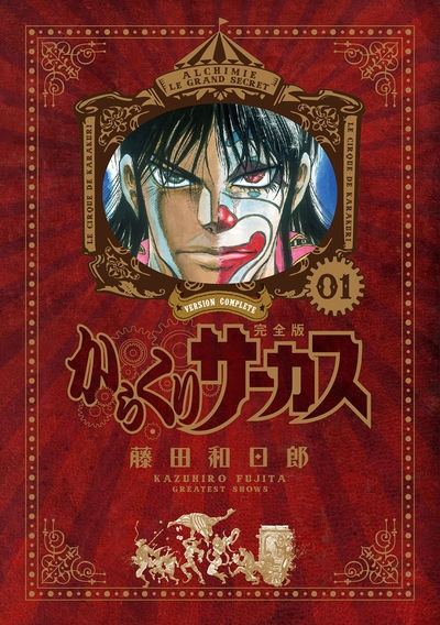 【コミック】からくりサーカス 完全版(1)