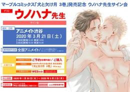 マーブルコミックス「犬と欠け月 3巻」発売記念 ウノハナ先生サイン会画像