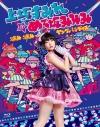 【Blu-ray】上坂すみれ/病み・病みヤングパラダイス in 東京の画像
