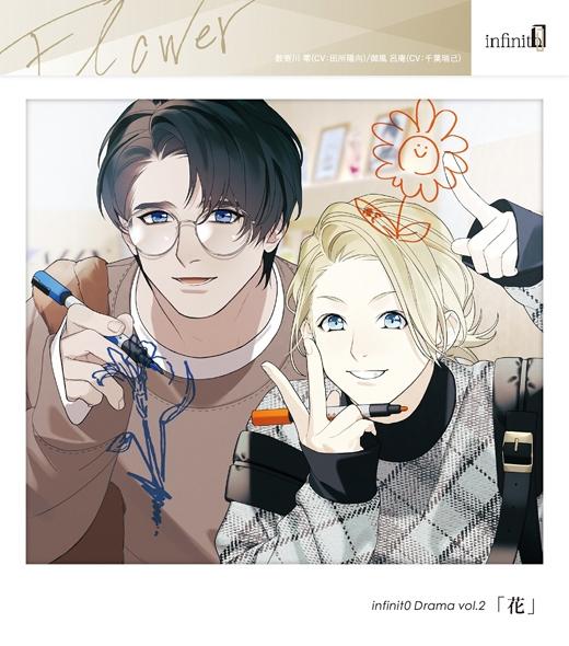 【ドラマCD】infinit0 Drama vol.2 花