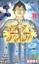 【コミック】SKET DANCE-スケット・ダンス-(29) 通常版の画像