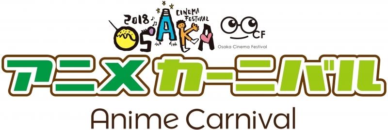 【チケット】おおさかシネマフェスティバル2019 アニメカーニバル