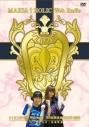 【DVD】TV まりあ†ほりっく Webラジオ 天の妃放送部 DJDVD 第2巻 スポーツするぞ!記録映像の画像