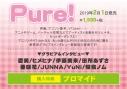 【雑誌】Pure! NO.01 2019 SPRINGの画像