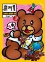 【Blu-ray】Web 秘密結社 鷹の爪.jp Blu-ray BOX 下巻 初回限定版の画像