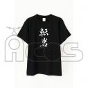 【コスプレ-コスプレアクセサリー】魔法使いと黒猫のウィズ 鶴音リレイの転岩Tシャツ/Mサイズの画像