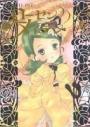 【コミック】ローゼンメイデン(6)の画像
