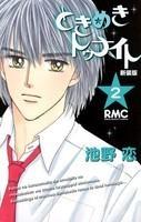 【コミック】ときめきトゥナイト 新装版(2)