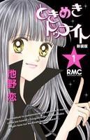 【コミック】ときめきトゥナイト 新装版(1)