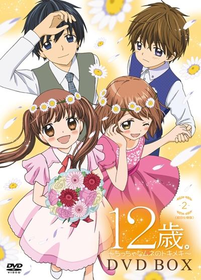 【DVD】TV 12歳。~ちっちゃなムネのトキメキ~ DVD-BOX 2