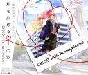 【アルバム】CHiCO with HoneyWorks/私を染めるiの歌 初回生産限定盤の画像