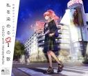 【アルバム】CHiCO with HoneyWorks/私を染めるiの歌 通常盤の画像