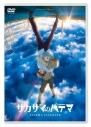 【DVD】映画 サカサマのパテマ 通常版の画像