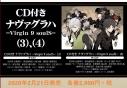 【コミック】CD付き ナヴァグラハ-Virgin 9 soulS-(4) の画像