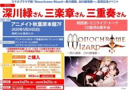 スマホブラウザ版「Monochrome Wizard~黒の讃歌、白の鎮魂歌~」発売記念イベント画像