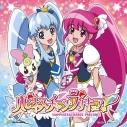 【主題歌】TV ハピネスチャージプリキュア! OP「ハピネスチャージプリキュア!WOW!」/仲谷明香 CD+DVD盤の画像
