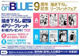 祥伝社×アニメイトpresents on BLUE9周年記念 描き下ろしリーフレットフェア画像