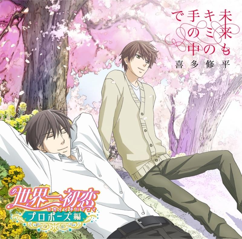 【主題歌】OVA 世界一初恋~プロポーズ編~ 主題歌「未来もキミの手の中で」/喜多修平