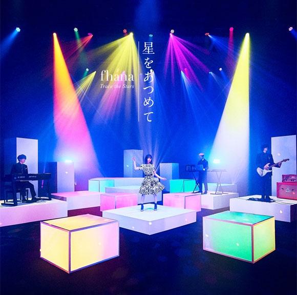 【主題歌】劇場版 SHIROBAKO 主題歌「星をあつめて」/fhana