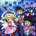 【DJCD】DJCD 今日からマ王! 眞魔国放送協会 -SHK- vol.5の画像