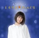 【DJCD】DJCD 楠木ともりのともりるきゃんどるの画像