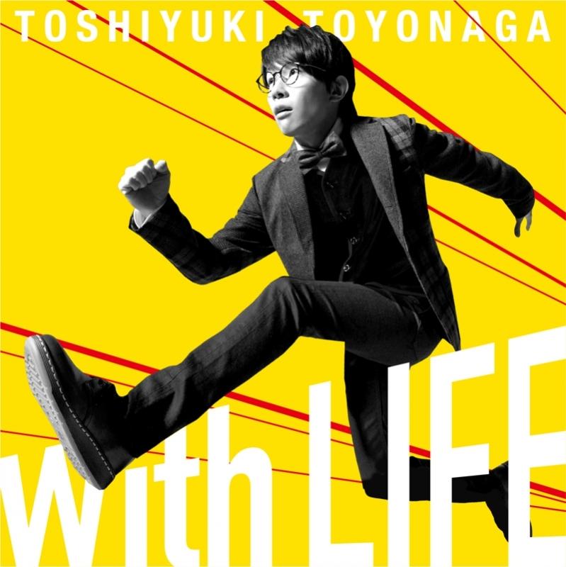 豊永利行/With LIFE 初回限定盤