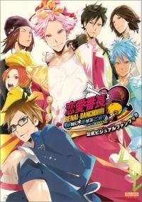 【ビジュアルファンブック】恋愛番長 命短し、恋せよ乙女! Love is Power 公式ビジュアルファンブック