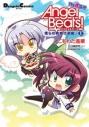 【コミック】Angel Beats! The4コマ 僕らの戦線行進曲♪の画像