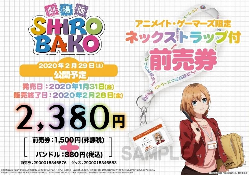 【チケット】劇場版『SHIROBAKO』アニメイト・ゲーマーズ限定ネックストラップ付 前売券