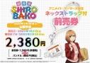【チケット】劇場版『SHIROBAKO』アニメイト・ゲーマーズ限定ネックストラップ付 前売券の画像