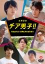 【DVD】映画 公開記念 チア男子!! Road to BREAKERS!!の画像