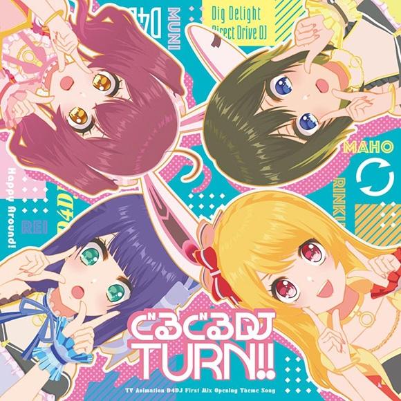 【主題歌】TV D4DJ First Mix OP「ぐるぐるDJ TURN!!」/Happy Around!