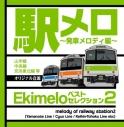【書泉】駅メロベストセレクション2 ~発車メロディ編~の画像
