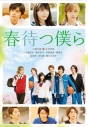 【DVD】映画 春待つ僕らの画像