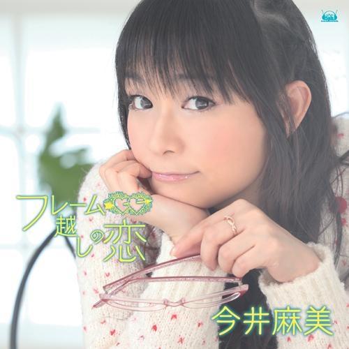 【主題歌】OVA 眼鏡なカノジョ OP「フレーム越しの恋」/今井麻美