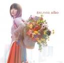 【主題歌】映画 聲の形 主題歌「恋をしたのは」/aikoの画像