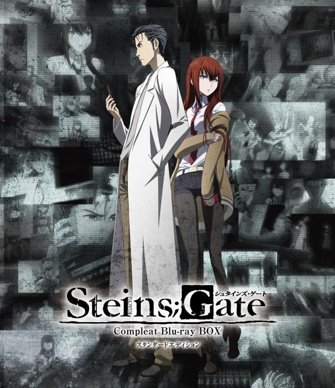 Blu-ray:STEINS;GATE コンプリート Blu-ray BOX スタンダードエディション