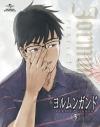 【DVD】TV ヨルムンガンド PERFECT ORDER 3 初回限定版の画像